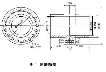 图1 原联轴器